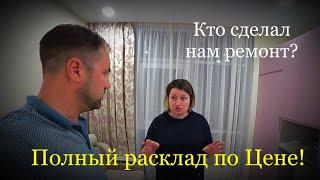 Наша НОВАЯ КВАРТИРА в Сочи❗️Цена РЕМОНТА под Ключ в Сочи 2020✅ видео