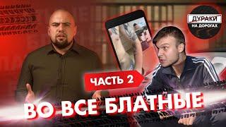 "Расследование 2.2 Иван Сараев - ""Да я Бродяга! Да я на вас в суд подам!"""