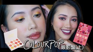 (上) Colourpop最火的眼影盤 Yes, Please! u0026 She 妝容/試色分享