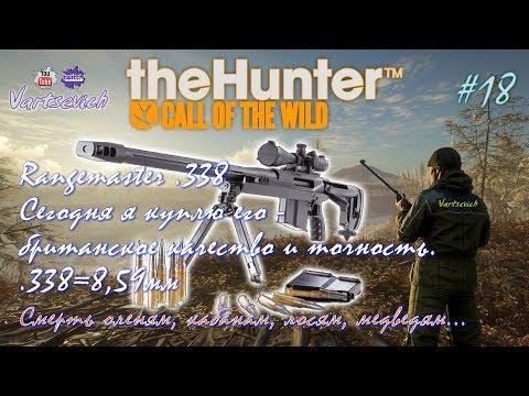 #18 theHUNTER - Rangemaster .338 Сегодня куплю его - британское качество и точность. Смерть всем...