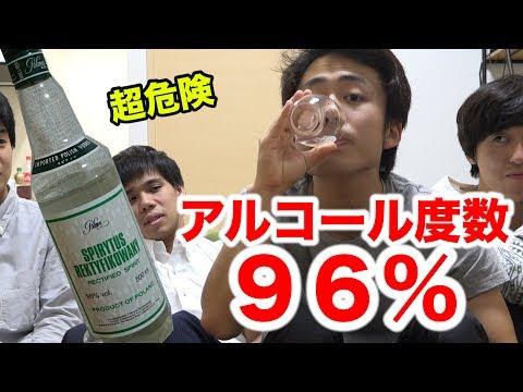 【超危険】アルコール度数96%スピリタスを飲んだら意識ぶっ飛びかけた。