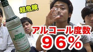 【超危険】アルコール度数96%スピリタスを飲んだら意識ぶっ飛びかけた。 thumbnail