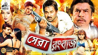 Shera Rangbaaz ( সেরা রংবাজ ) - Alexander Bo | Moyuri | Mehedi | Miju Ahmed | Bangla Full HD Movie