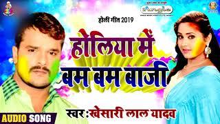 नये अंदाज में Khesari Lal Yadav का Holi सांग 2019 - Holiya Me Bam Bam Baji - (2019 Holi Song)