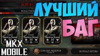 бАГ: КАК ИГРАТЬ ЗА ТРЕХ ОДИНАКОВЫХ ПЕРСОНАЖЕЙ  Mortal Kombat X Mobile