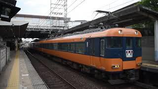近鉄12200系N54編成+近鉄30000系V14編成 京都行き  丹波橋発車