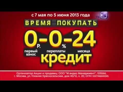 Реклама М видео 2013 Телевизор Sony