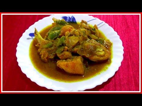 Capsicum Chicken Kosa || How To Make Chicken With Capsicum Recipe || Chicken Recipe