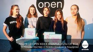 Акция от Open Kids к 8 марта – Купи OK BOX и получи постер с пожеланиями в подарок!