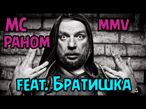 Mc PAHOM feat. Братишка - Face  la шанхай Зелный слоник
