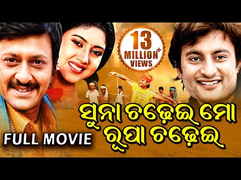 SUNA CHADHEI MO RUPA CHADHEI Odia Super Hit Full Film | Anubhav, Barsha |