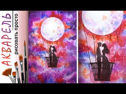 «Открытка. Космос, луна, романтика» как нарисовать🎨АКВАРЕЛЬ   Сезон 1   Часть 5  Мастер-класс