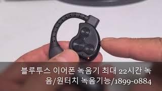 블루투스(이어폰)녹음기 최대22시간 녹음