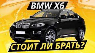 Бывает ли дёшево и хорошо? BMW Х6 e71