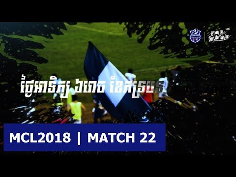 MCL2018 | WEEK22 | BOEUNG KET v PHNOM PENH CROWN