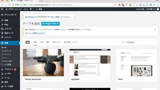 有料WordPressブログおすすめテーマNew Standardのインストール方法