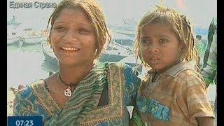 Профессиональные Нищие Индии - Ранок - Інтер(О низком уровне образования и высоком уровне нищеты в Индии знают все. Многие люди в этой жаркой стране..., 2014-03-12T11:39:38.000Z)