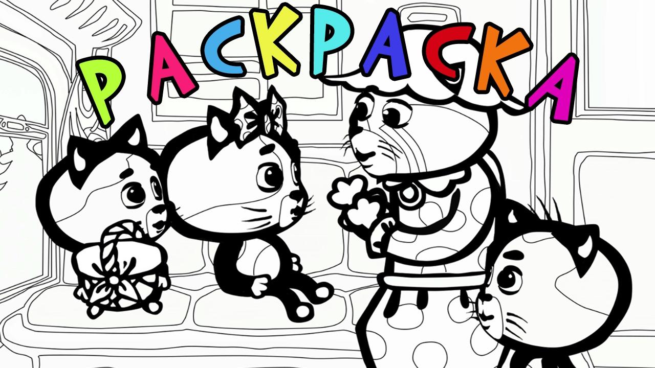 раскраски три котенка все серии развивающий мультфильм
