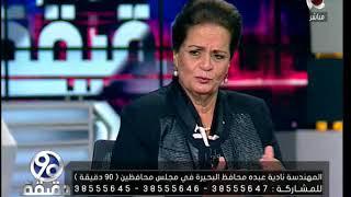 رد المهندسة  نادية عبده - محافظة البحيرة علي زيارة السفير الاسرائيلي لمقام ابو حصيرة  | 90دقيقة