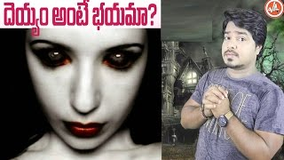 How To Overcome Fear Of Ghosts   Interesting Facts about Ghosts In Telugu   Vikram Aditya   EP#28