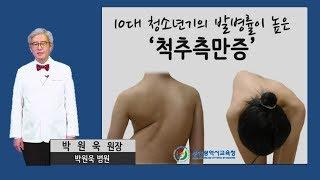 부산시교육청과 함께하는 박원욱병원 척추측만증케어 서비스