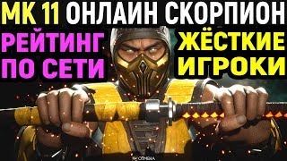 Жёсткие игроки - Mortal Kombat 11 Scorpion Online / Мортал Комбат 11 Скорпион Онлайн MK 11 / МК 11