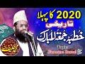 Topic:Farmane Rasool SEWW | Qari Haneef Rabani | Khutbha Jumma | 3/1/2020