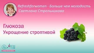 Светлана Стрельникова Глюкоза Укрощение строптивой