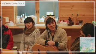 WANINATTE制作レポート 04 / Ai & Kyoko & ばやん & Tatsuya & etc