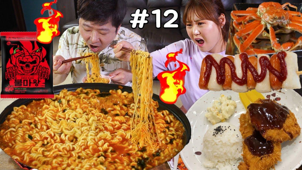 #12 평범한 리얼부부의 일상 먹방 (이차돌, 가장 매운라면 불마왕, 대게, 회, 매운탕, 휴게소음식, 소떡소떡, 육개장, 등심돈까스)