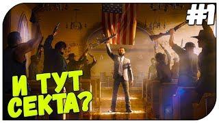 Far Cry 5 прохождение ⭐ И тут секта? ⭐ #1 (60fps)