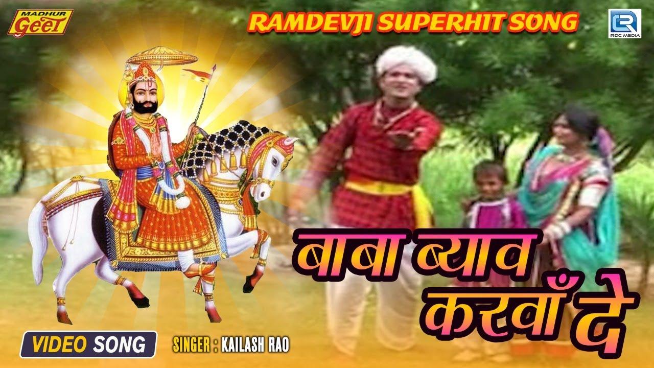 बाबा ब्याव करवाँ दे - Baba Ramdevji Popular Song | Kailash Rao | GHODALIYO | New Rajasthani Hit Song