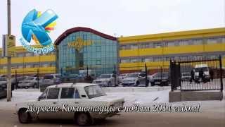 Красивый город КОКШЕТАУ #1