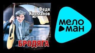 ФЕДЯ КАРМАНОВ - БРОДЯГА / FEDIA KARMANOV - BRODIAGA