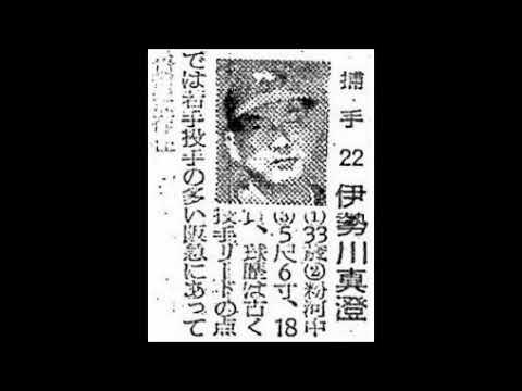 1955年 阪急ブレーブス 選手名鑑...