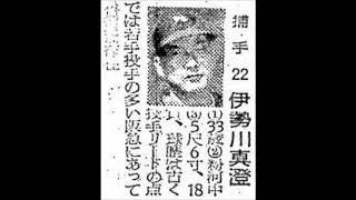 1955年 阪急ブレーブス 選手名鑑