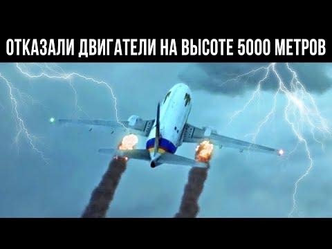 У Самолета Отказали