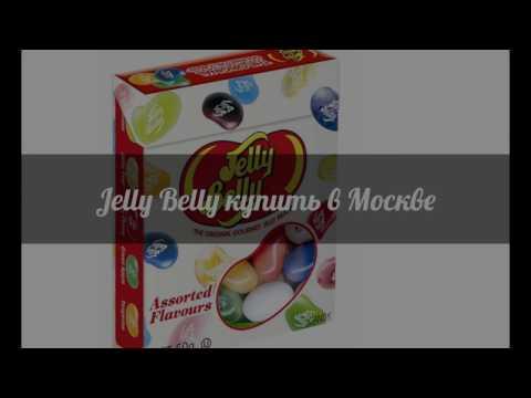 ОГРОМНЫЙ Магазин ДЖЕЛЛИ БЕЛЛИ покупаем 1,5 кг БИН БУЗЛД hop Jelly .