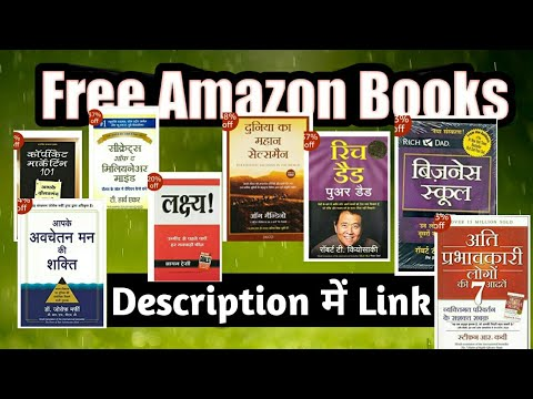 How to Download #Amazon Kindle eBooks Fee( फ्री में सभी Ebook Download करें)
