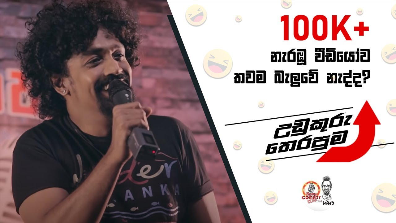 Download Sinhala Comedy Club   උඩුකුරු තෙරපුම