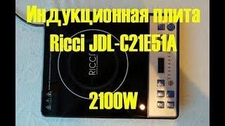 ricci JDL-C21E51A индукционная плита, обзор тестирование
