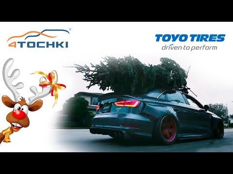 Новогодний ролик Toyo Tires на 4 точки