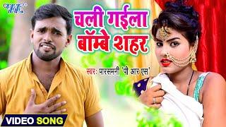 #Parasmani PRS I #Video - चली गईला बॉम्बे शहर I Chali Gaila Bombey Sahar I 2020 Bhojpuri Song