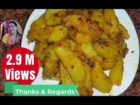 आलू की सूखी सब्जी  |  आलू की सब्जी कैसे बनाएँ |  Potato Fry Recipe  |  Spicy Aloo Fry Recipe
