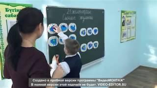 Урок казахского языка в начальных классах