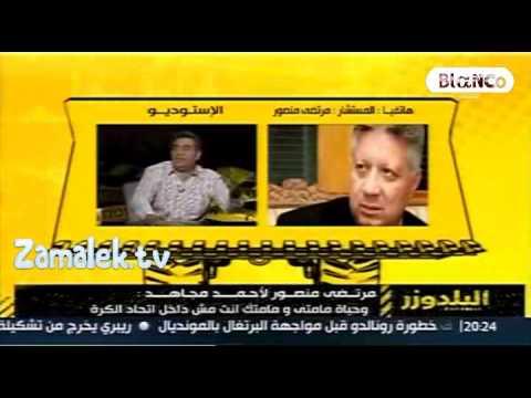 مرتضي منصور يسأل مجدي عبد الغني انت قلعت البنطلون لاحمد مجاهد ليه ومجدي يرد