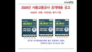 [속보] 2020년 서울교통공사 신입사원 공개채용 공고