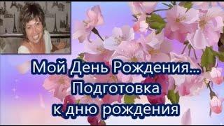 Мой День Рождения//Подготовка к дню рождения//Днюха.Салаты,закуски//Часть-1я