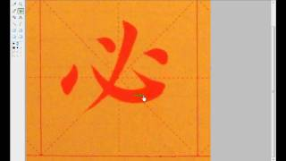 Hooks 鉤 Basic Strokes of Chinese Calligraphy 楷書基本筆劃