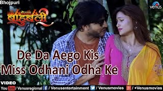De Da Ego Kiss, Miss Oddhni Odha Ke Full Video Song | Betwa Bahubali 2 | Latest Bhojpuri Song 2017